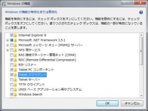 windows7telnetの有効化